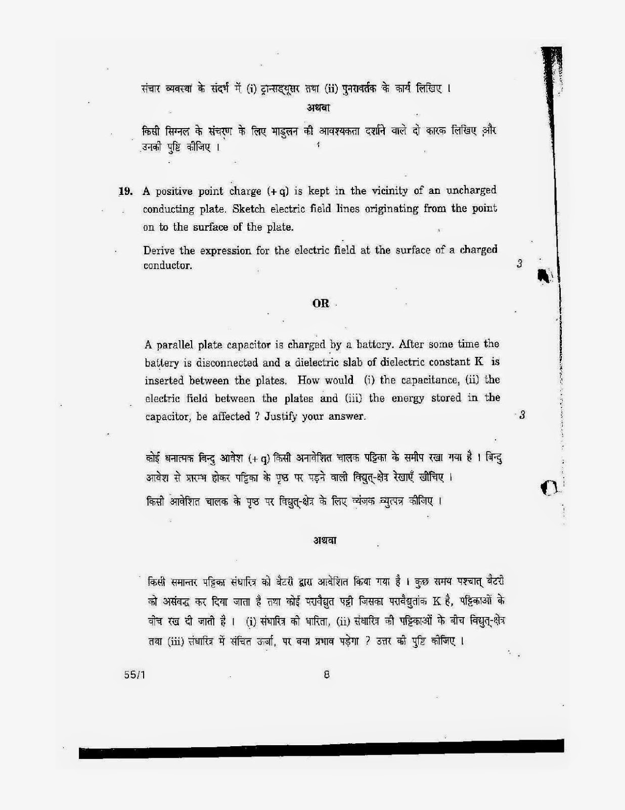 cbse class 12th 2008 Physics question paper