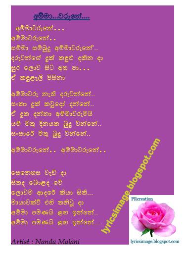 Amma Warune Lyrics - Nanda Malani Song Lyrics