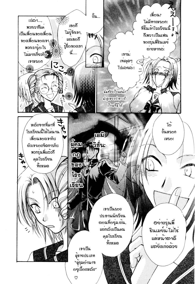 อ่านการ์ตูน Kakumei no Hi 2 ภาพที่ 16