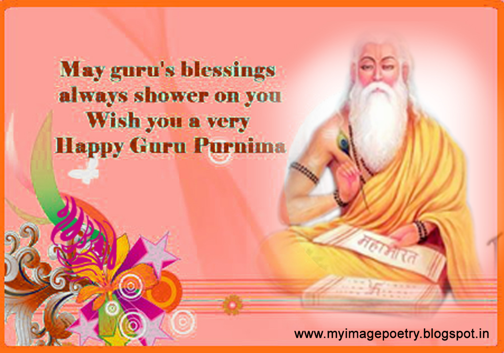 Guru purnima essay in english