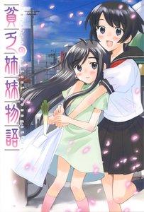 Binbou Shimai Monogatari - Binbou Shimai Monogatari (2006)