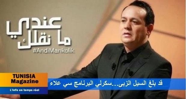 """قد بلغ السيل الزبى…""""سكرلي البرنامج سي علاء""""!!!"""