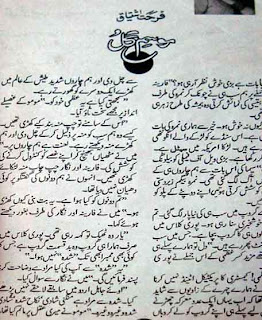 Mausam E Gul Novel By Farhat Ishtiaq pdf