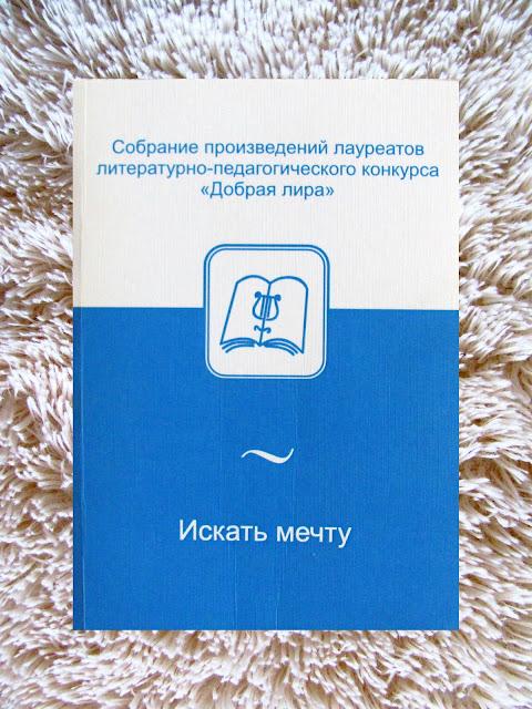 Книга Искать Мечту с рассказом Евгения Филимонова