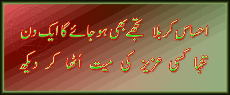 Imam Hussain Poetry in Urdu Images Karbala Image Urdu Poetry