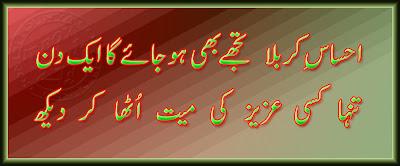 Ehsaas E Karbala, Image Poetry, Karbala Image Poetry, Karbala Poetry, Karbala Sms, Karbala Sms Poetry, Karbala Urdu Poetry, Muharram Poetry, Poetry on Karbala,