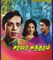 MAR17QRTamil Very Rare Songs