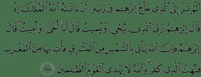 Surat Al-Baqarah Ayat 258