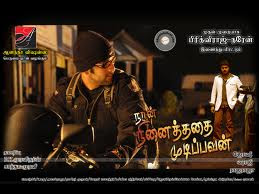 Naan Ninaithathai Mudipavan 2011 Tamil Movie Watch Online