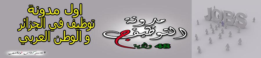 مدونة التوظيف في الجزائر 48 ولاية