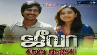 Jeeva Movie Special 02-10-2014 Kalaignar Tv Ayudha Pooja Special 2014