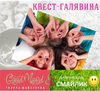 дитячий клуб «Смайлик» та творча майстерня «Good Mood» на BABYBOOM FEST