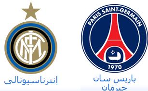 توقيت مباراة  باريس سان جيرمان × إنترناسيونالي