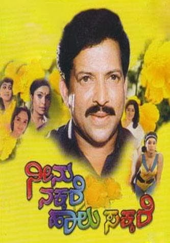 Neenu Nakkare Haalu Sakkare (1991) Kannada Mp3 Songs Download