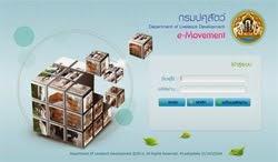 E-movement เจ้าหน้าที่