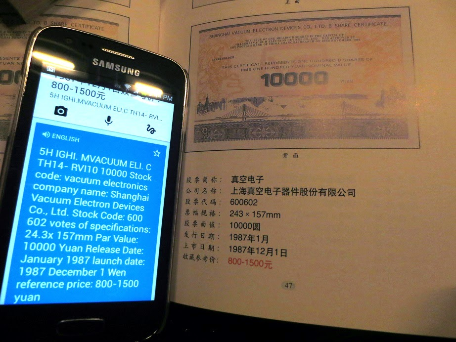 Chinese to English machine translation with mobile app from Google