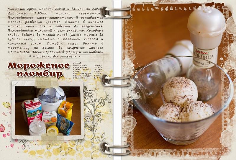 Кулинарные рецепты Alina-Novalina: Мороженое пломбир в домашних условиях