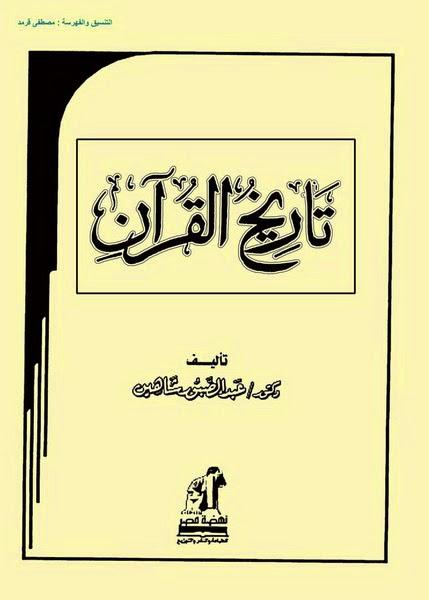 كتاب تاريخ القرآن - عبد الصبور شاهين