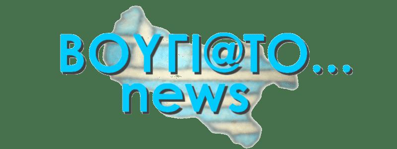 ΒΟΥΓΙΑΤΟ news