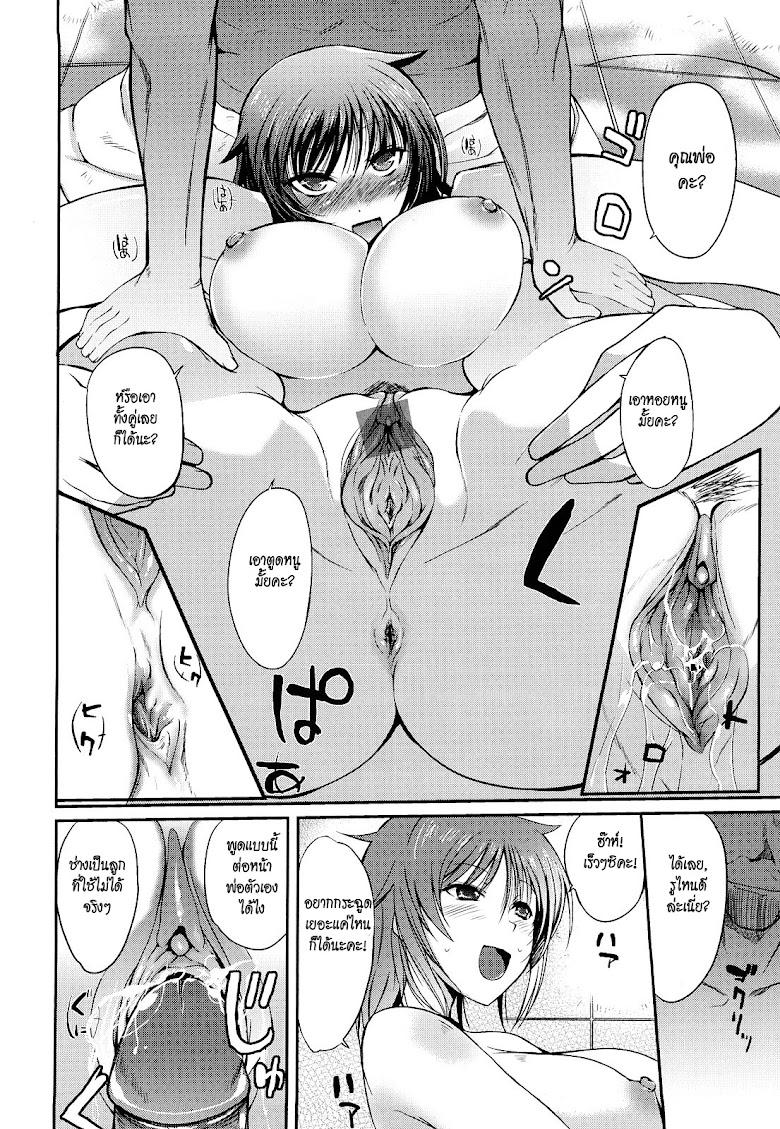 พี่สาวที่แสนดี - หน้า 12