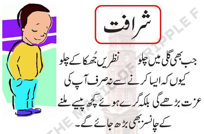 funny urdu jokes pictures images photos funny urdu jokes pictures