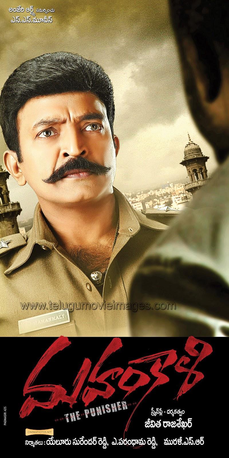mahankali telugu movie wallpapers