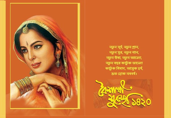 Shuvo noboborsh wallpaper 1420shuvo noboborsho wallpaperbengali mainly this day is celebrated by bangladeshi and indian people this special day everybody likes to send greetings card to their dearest one m4hsunfo