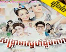 Songkream Sne Duong Dara - 36 End - [ 36 part(s) ]