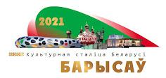 Борисов - Культурная столица Беларуси 2021 года