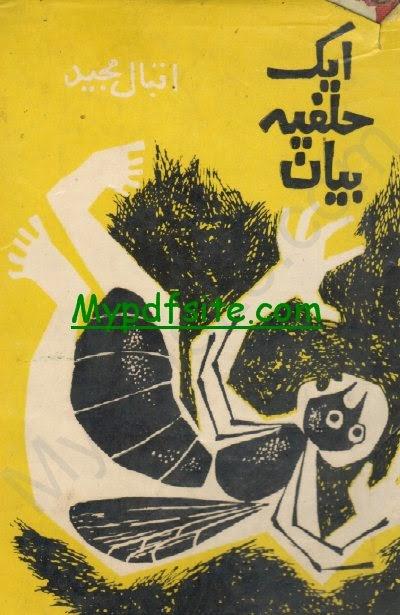 Aik Halfiya Bayan By Iqbal Majeed Lucknow