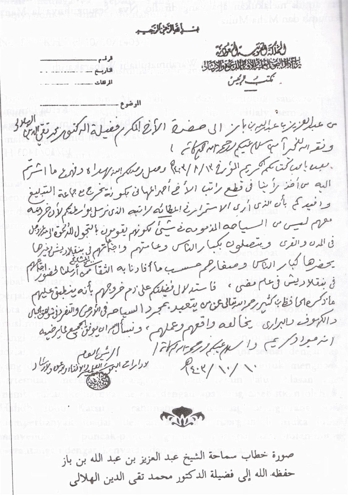 The Letter Of Sheikh Abdul Aziz Bin Abdullah Baz Rahimahullah To Dr Muhammad Taqiyyudin Al Hilaly