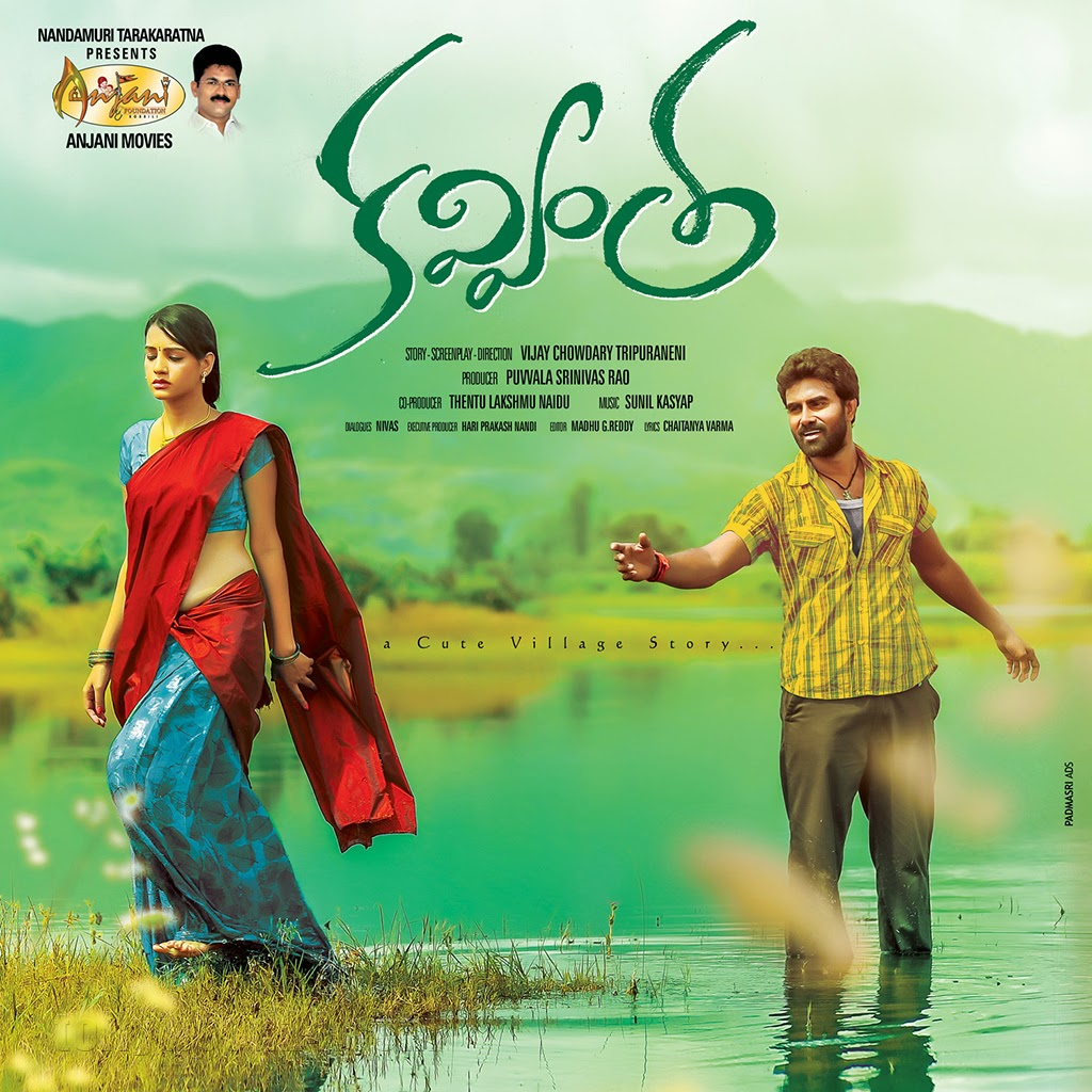 Kavvintha movie wallpapers and posters-HQ-Photo-1