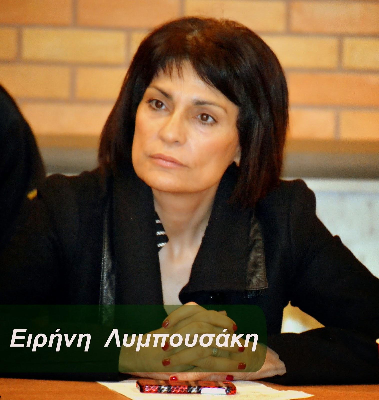 Νέα Αντιπρόεδρος του Δημ. Συμβουλίου Χαϊδαρίου η Ειρήνη Λυμπουσάκη