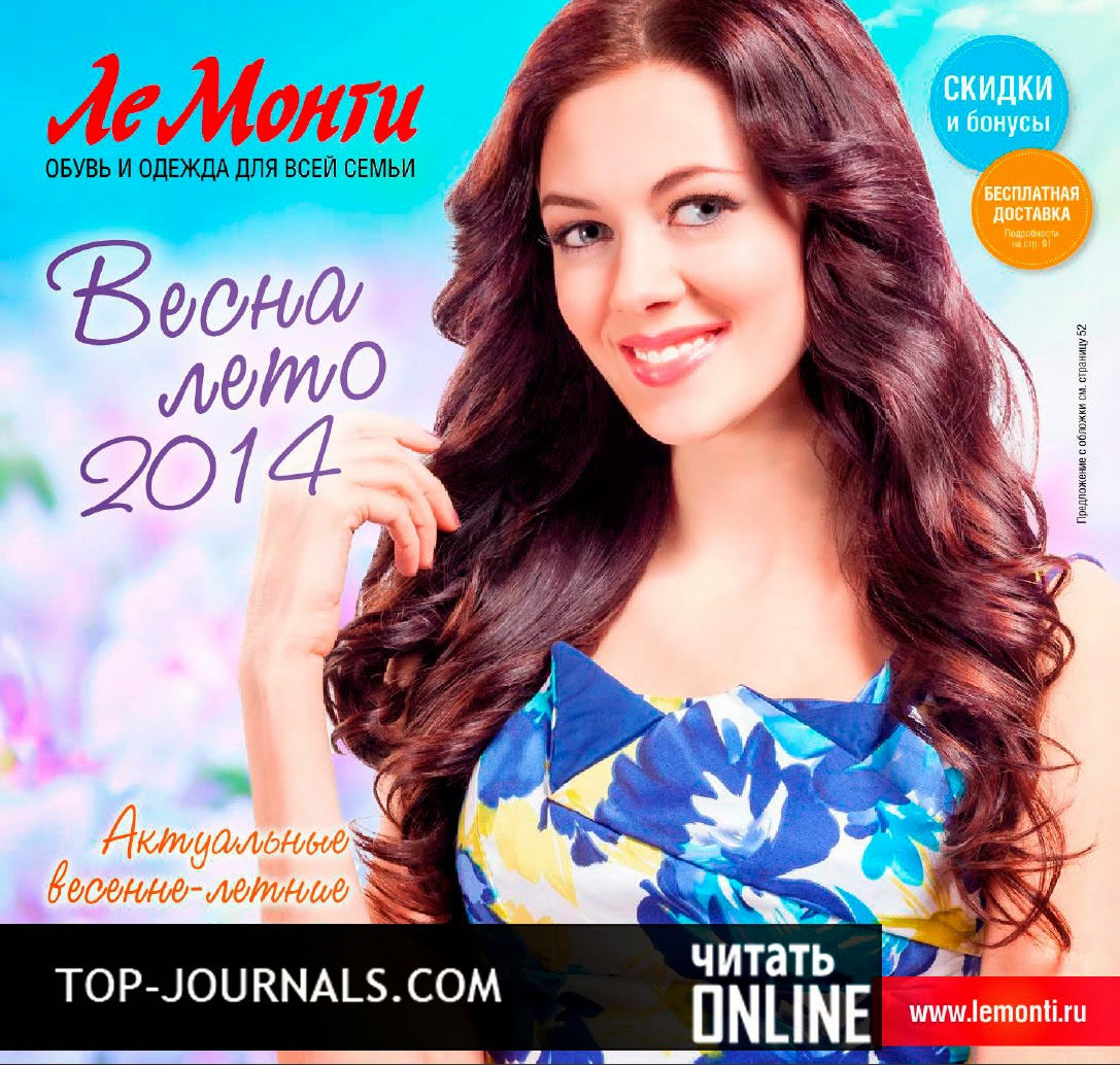 моя прекрасная дача журнал январь 2014