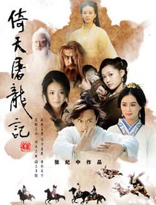 To Liong to - Pedang Langit Golok pembunuh naga 2003