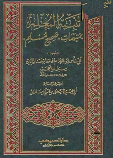 كتاب تنبيه المعلم بمبهمات صحيح مسلم - ابن العجمي