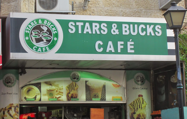 Stars & Bucks Cafe, Bethlehem / SouvenirChronicles.blogspot.com