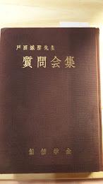 戸田城聖による「無量義経」と「法華経」の摩り替え