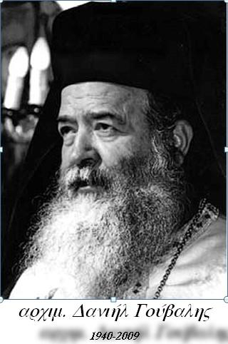 π.Δανιήλ Γούβαλης