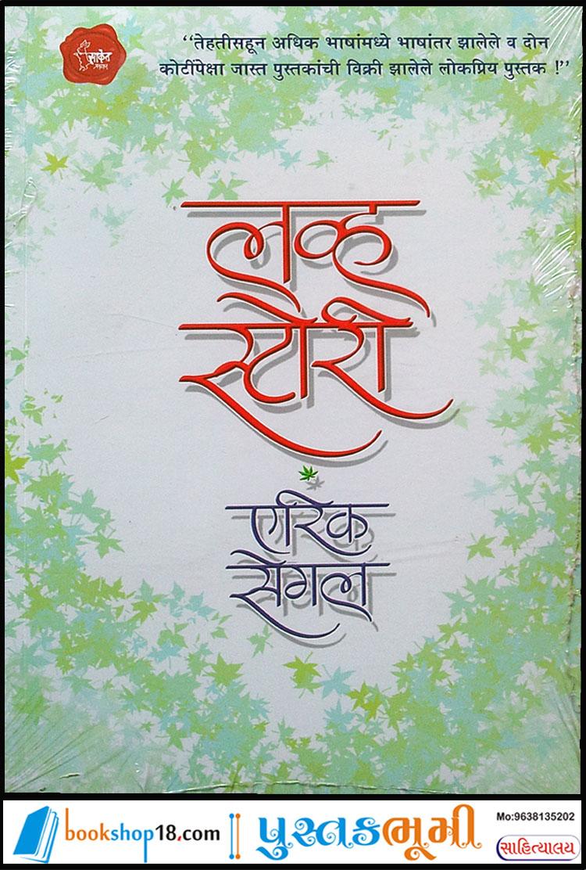 pin marathi chavat stories sambhog katha pdf on pinterest