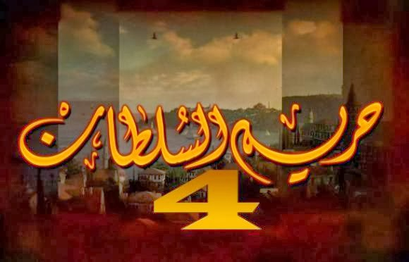harim soltan saison 4 episode 26 en turc sous titre en arabe harim