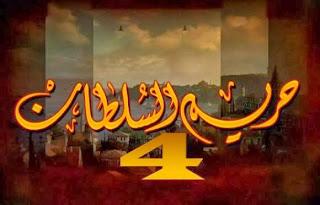 arabe harim soltan saison 4 harim soltan saison 4 suivez toute la