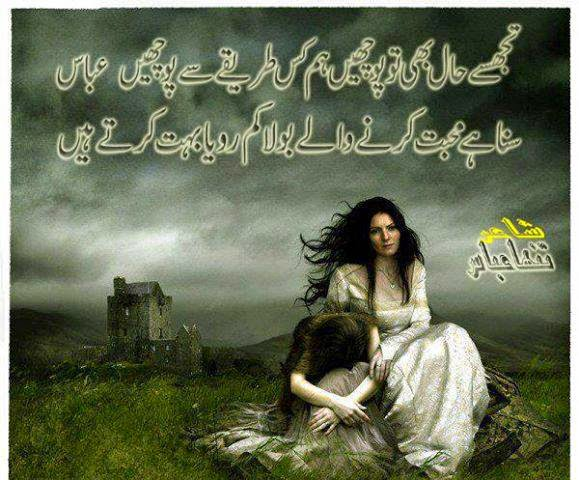 Sad urdu poetry for poetry lovers great lines