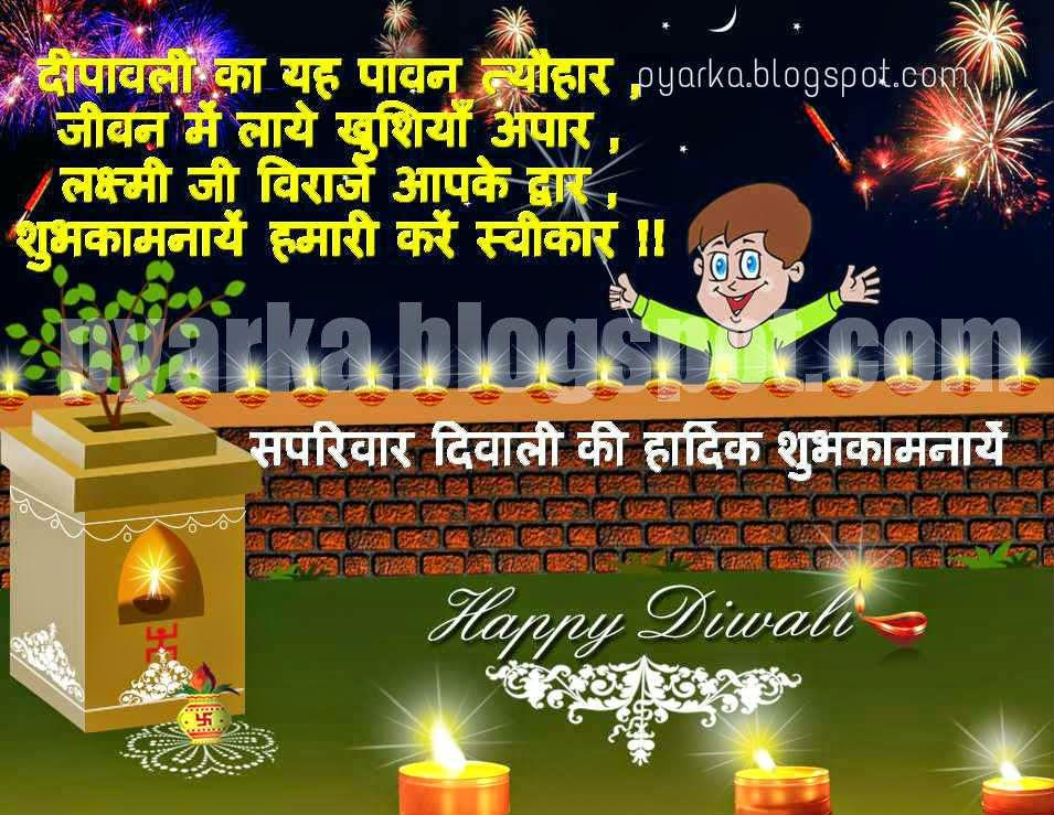 Diwali sms in hindi hd greetings wallpaper deepavali pyarka sms diwali 2015 hindi image pics whatsapp status m4hsunfo