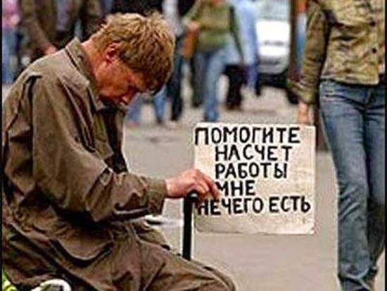 Картинки по запросу безработные в россии картинки