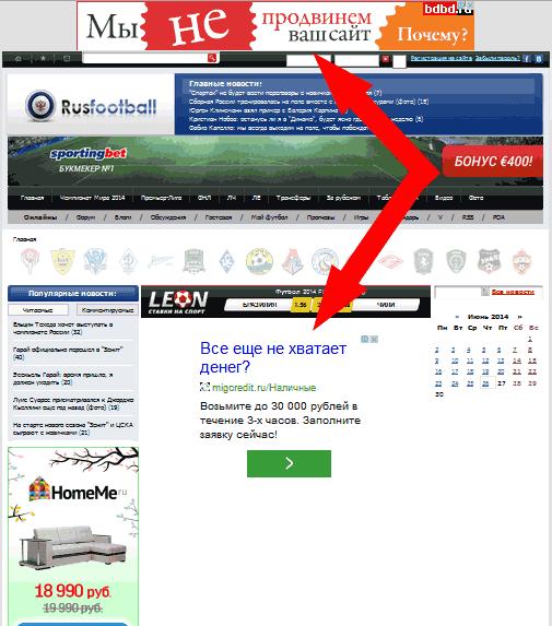 rusfootball показывает как нельзя размещать объявления Адсенс