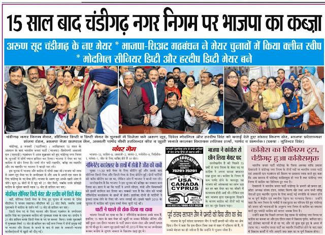 चंडीगढ़ नगर निगम मेयर, सीनियर डिप्टी मेयर व डिप्टी मेयर के चुनावों में विजेता बने अरुण सूद, देवेश मौदगिल,, हरदीप सिंह को बधाई देते पूर्व सांसद सत्य पाल जैन व अन्य