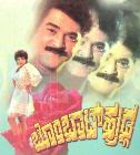 Bombat Huduga (1993) - Kannada Movie
