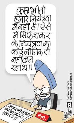 manmohan singh cartoon, congress cartoon, upa government, indian political cartoon