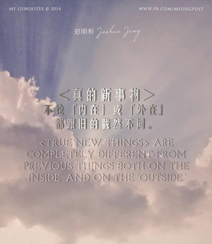 郑明析,摄理,月明洞,天空,真,Joshua Jung, Providence, Wolmyeong Dong, Sky, true